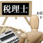 テレワーク 会計事務所への導入